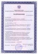 разрешение железоотделитель